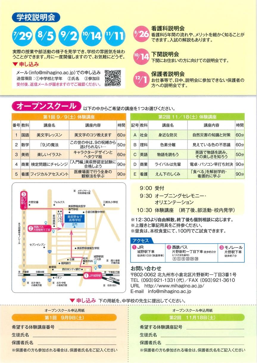 三萩野_2