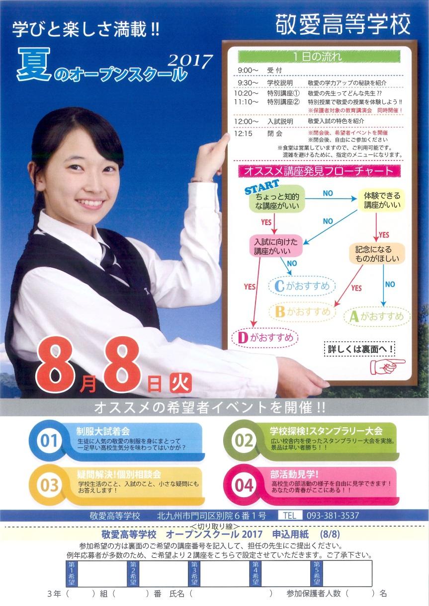 敬愛高校_オープンスクール_1