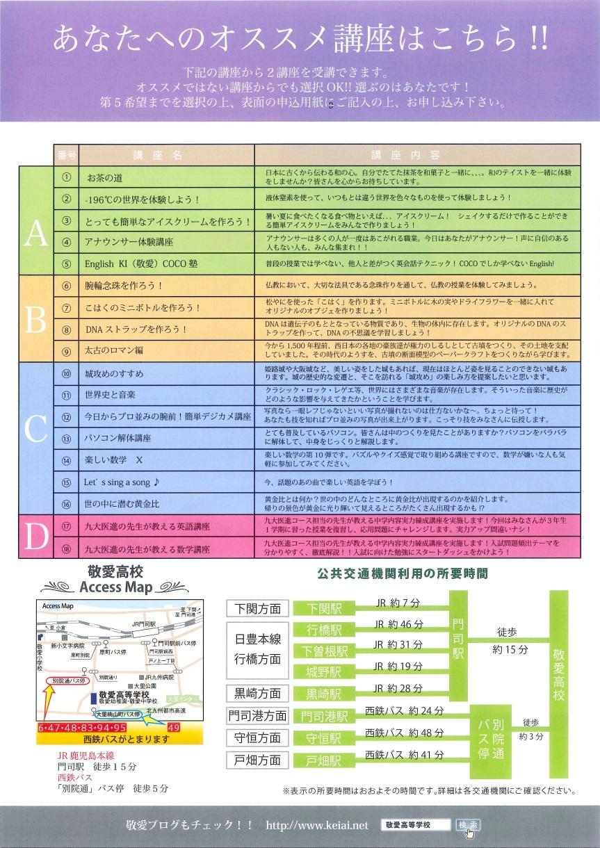 敬愛高校_オープンスクール_2