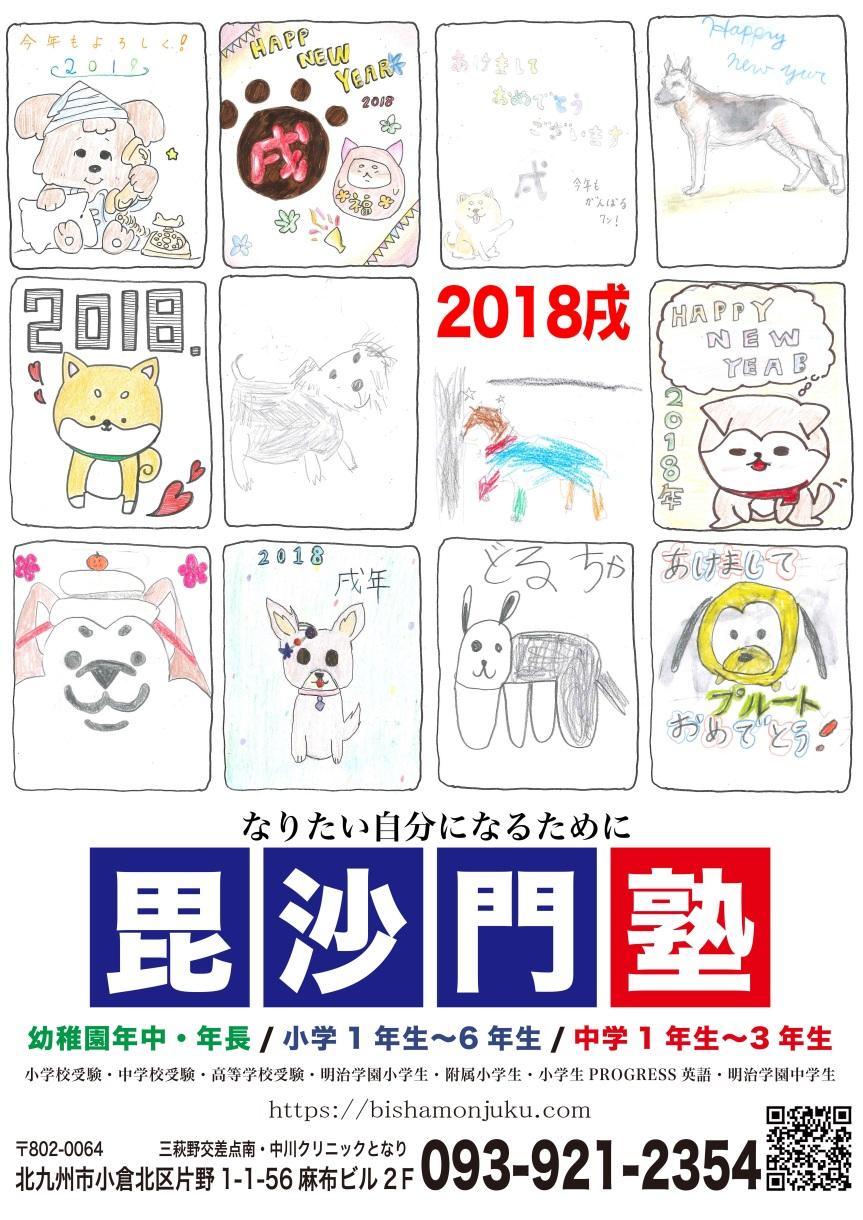 年賀裏面_2018