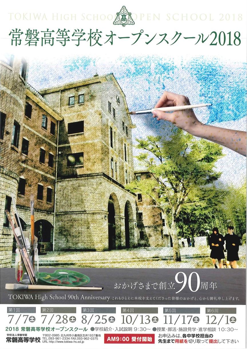 常磐高校オープンスクール_20180622