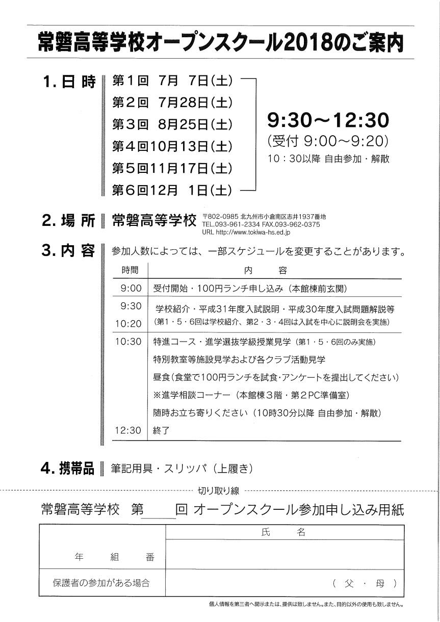 常磐高校オープンスクール_20180622_2