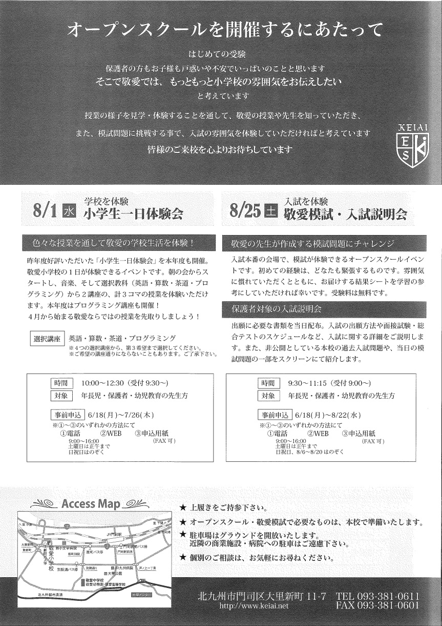 敬愛小学校オープンスクール_20180626_2