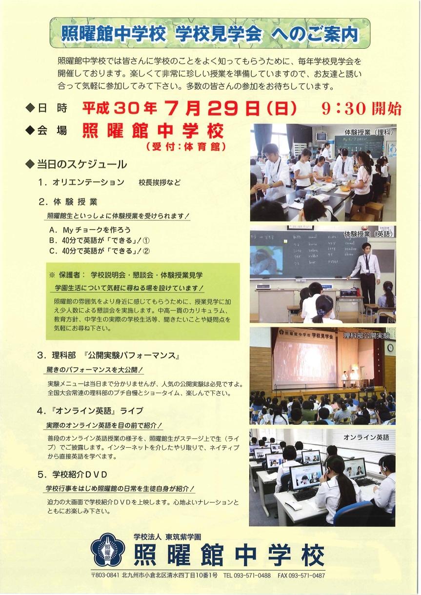 照曜館中学オープンスクール_20180626_1