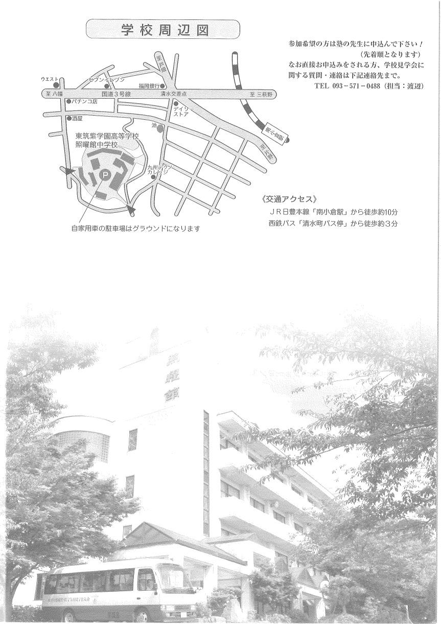 照曜館中学オープンスクール_20180626_2