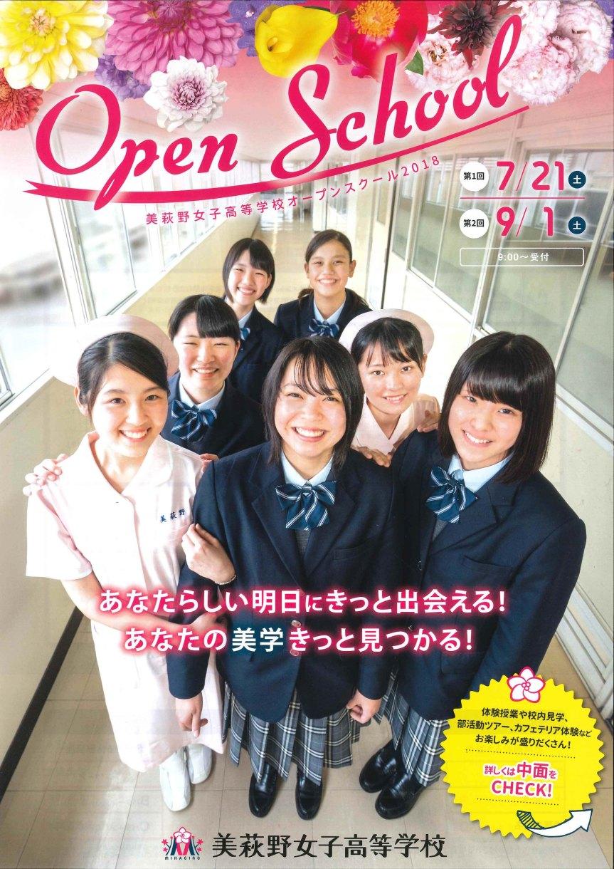 美萩野オープンスクール_20180629_1