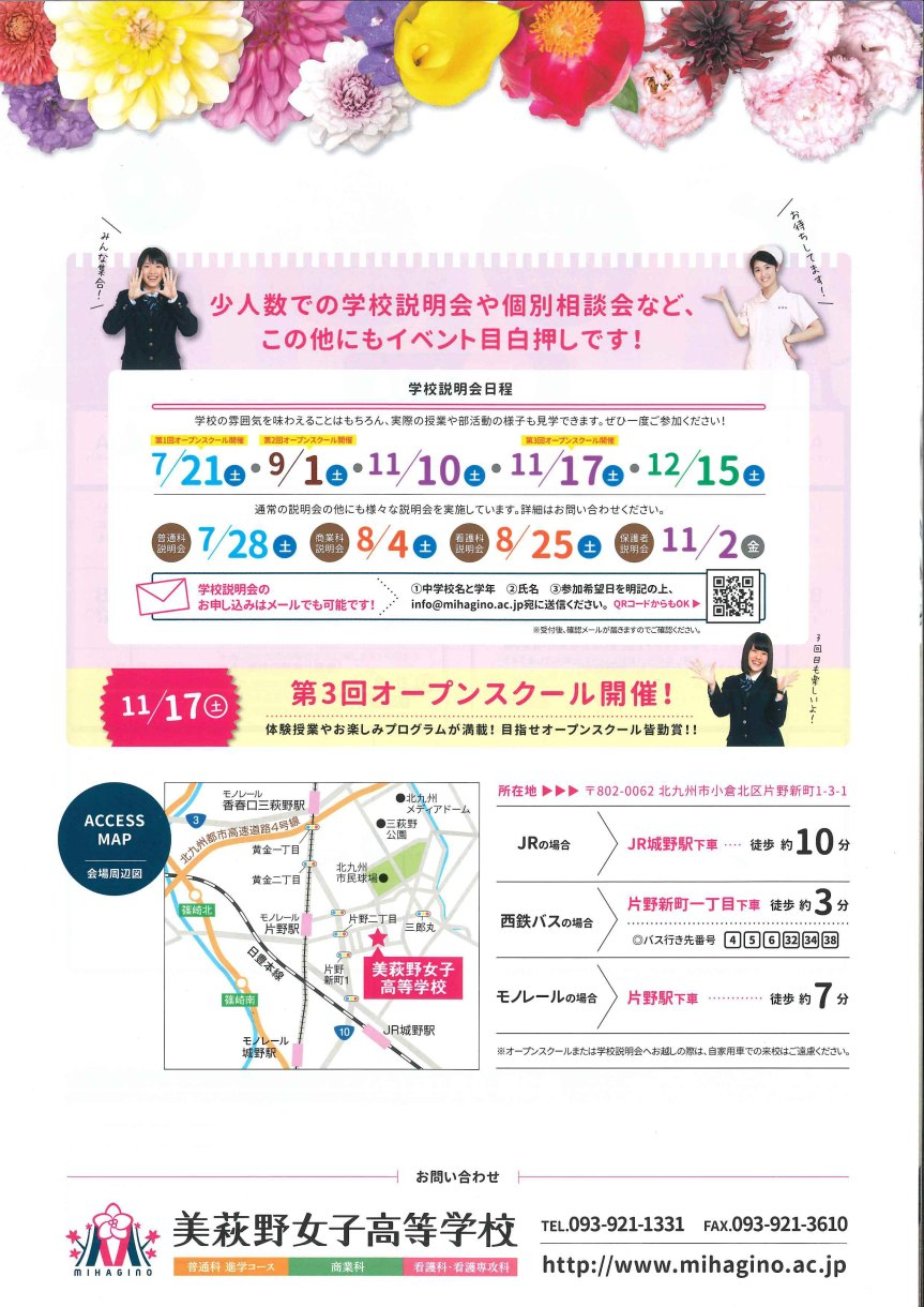 美萩野オープンスクール_20180629_3
