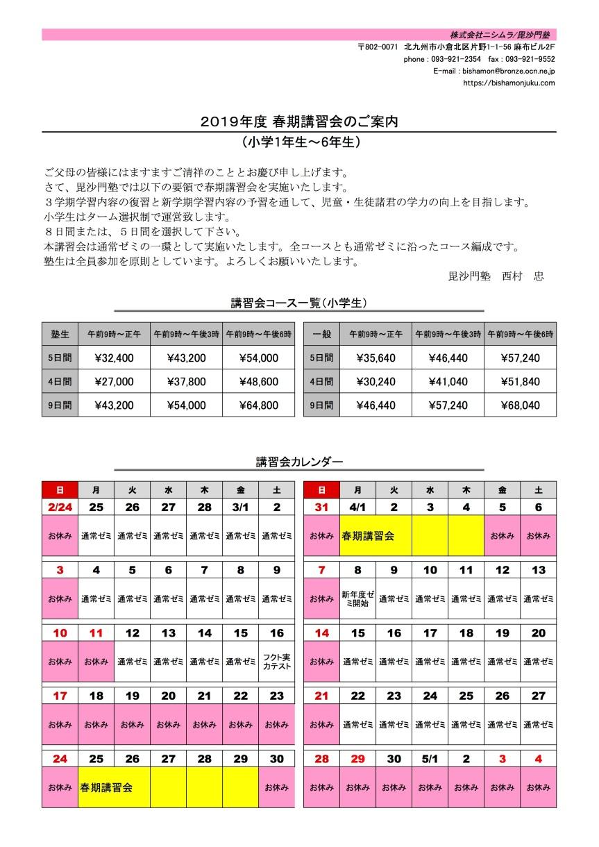 小学生・中学受験