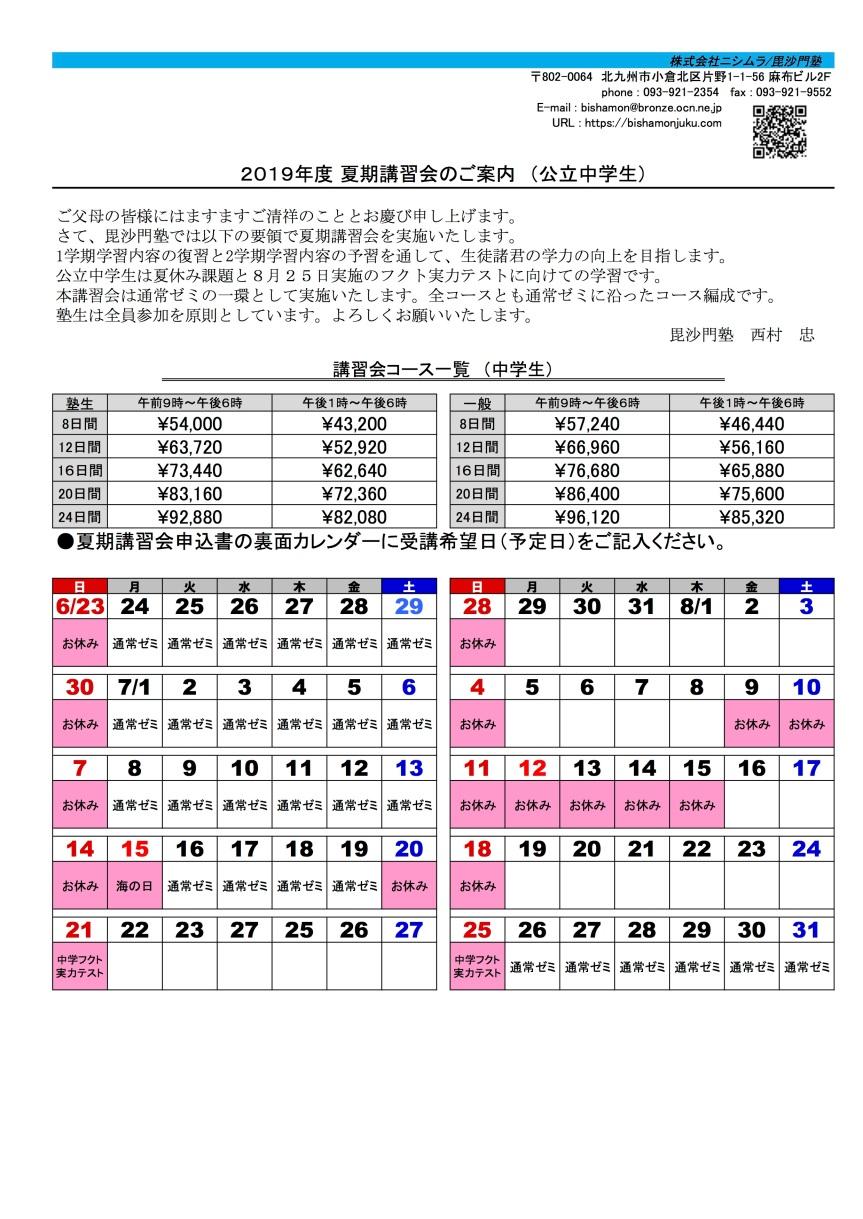 2019_夏_公立中