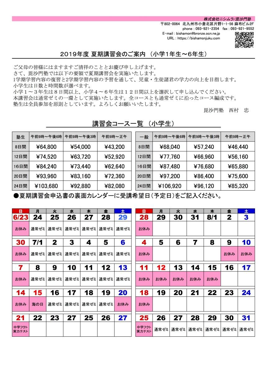 2019_夏_小学生