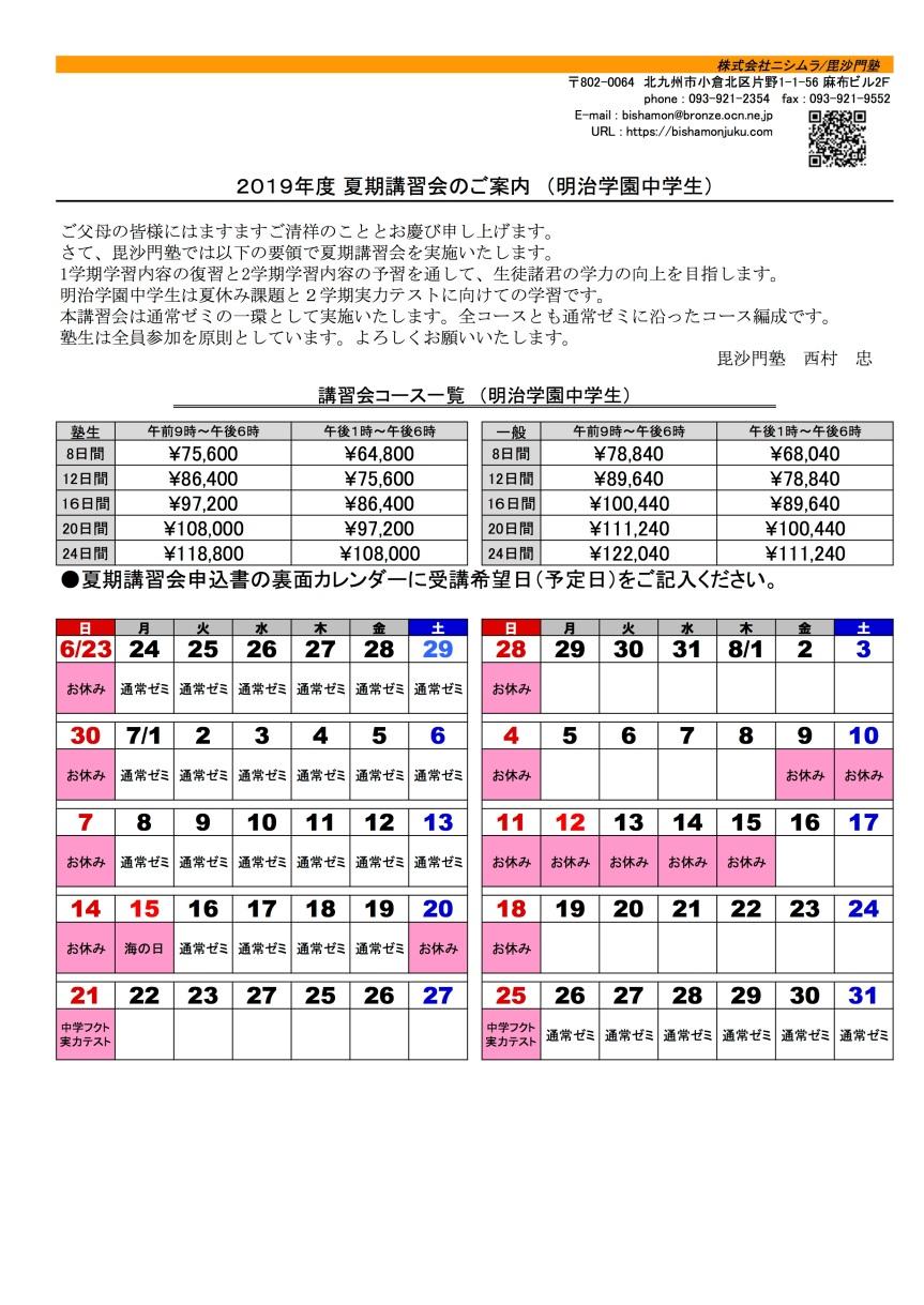 2019_夏_明治学園中
