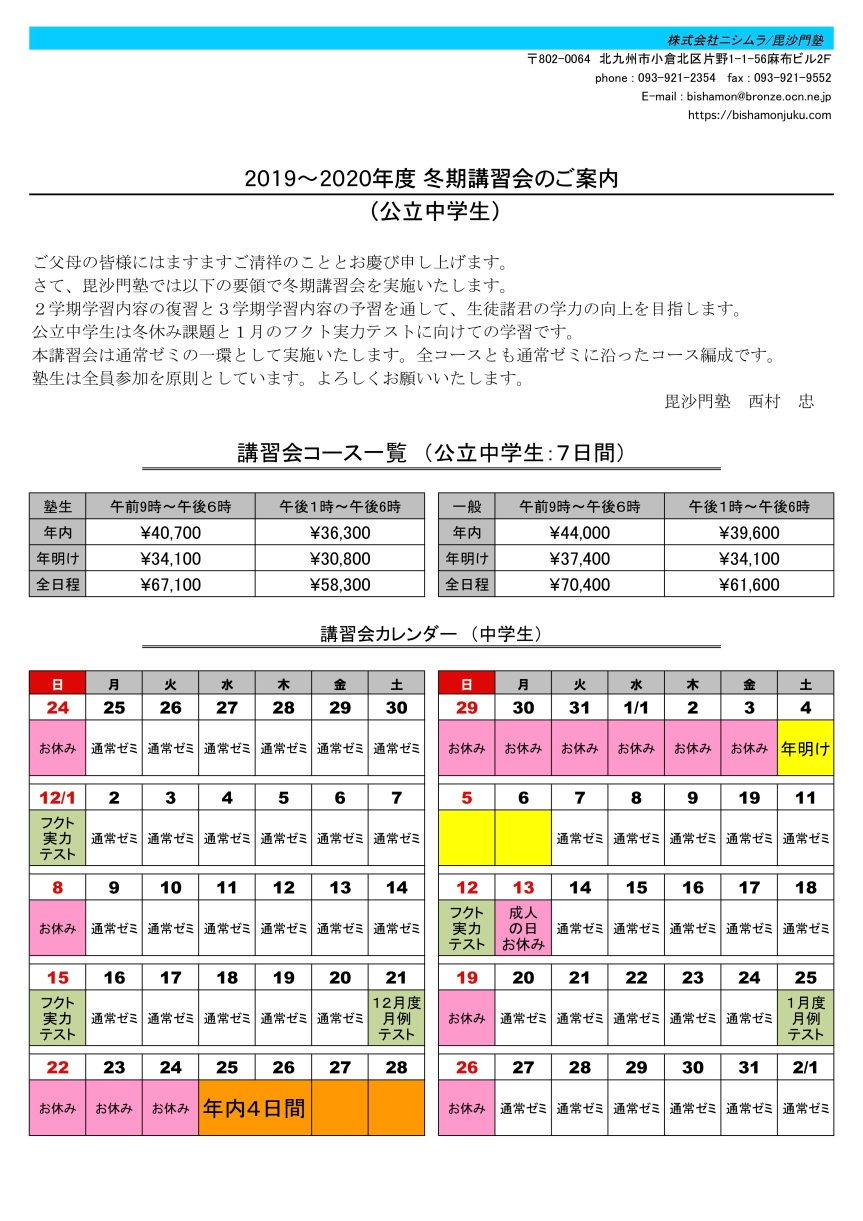 2019冬コース編成_公立中