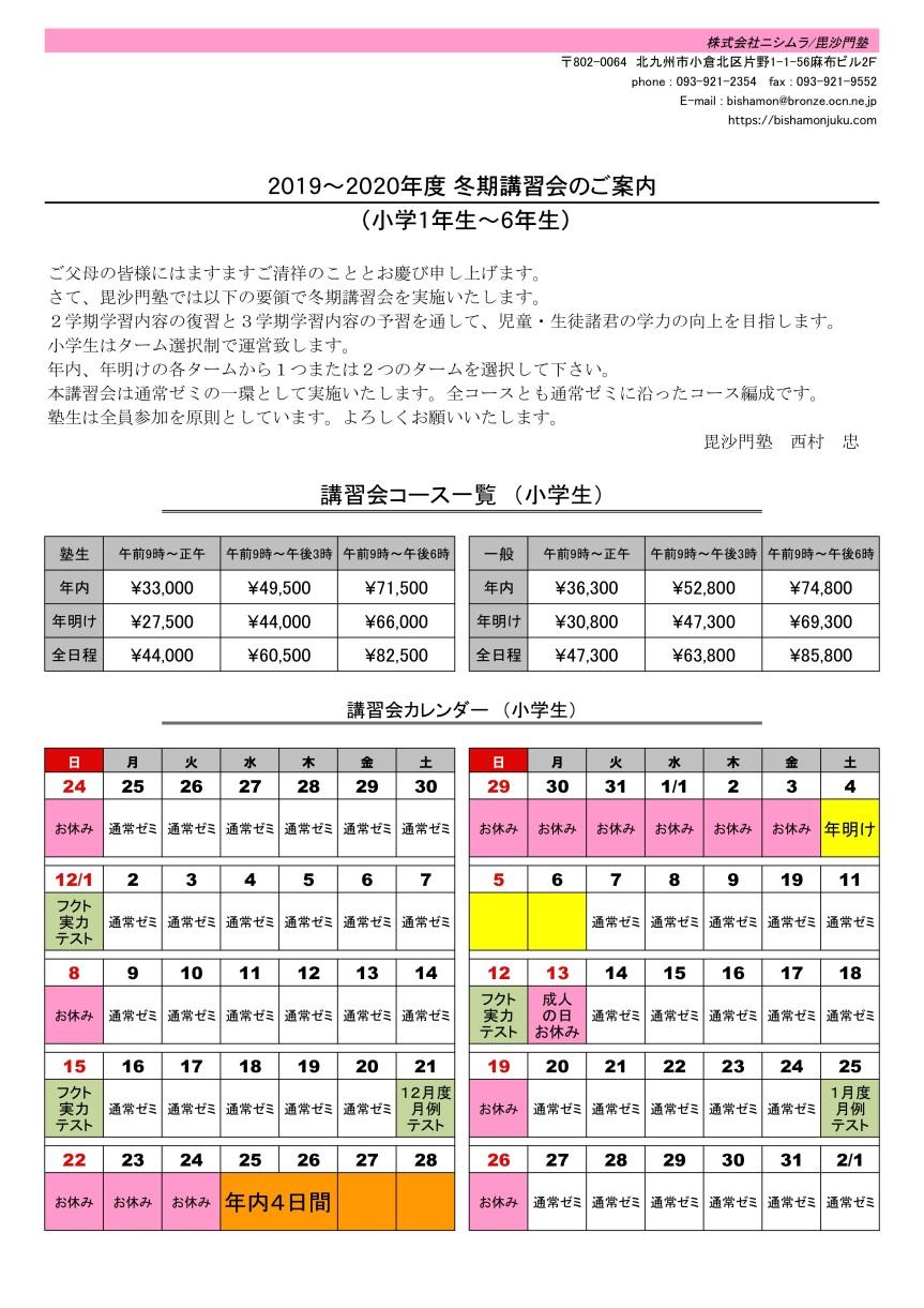 2019冬コース編成_小学生