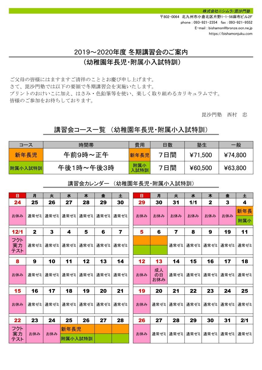 2019冬コース編成_幼稚園児