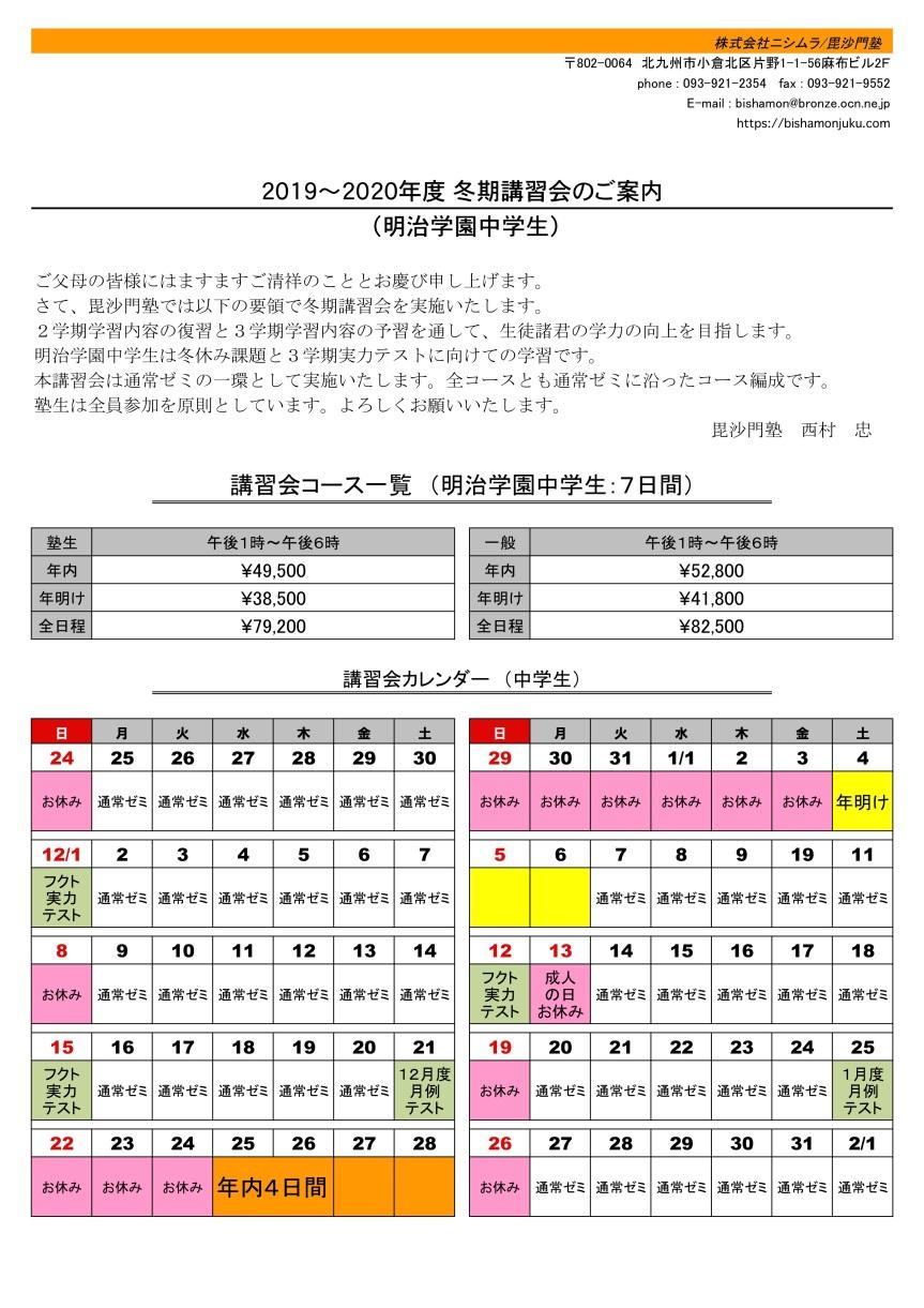 2019冬コース編成_明治学園中