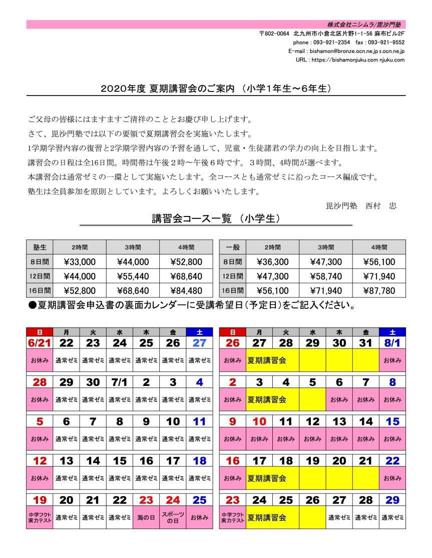 2020_Summer_Elementary