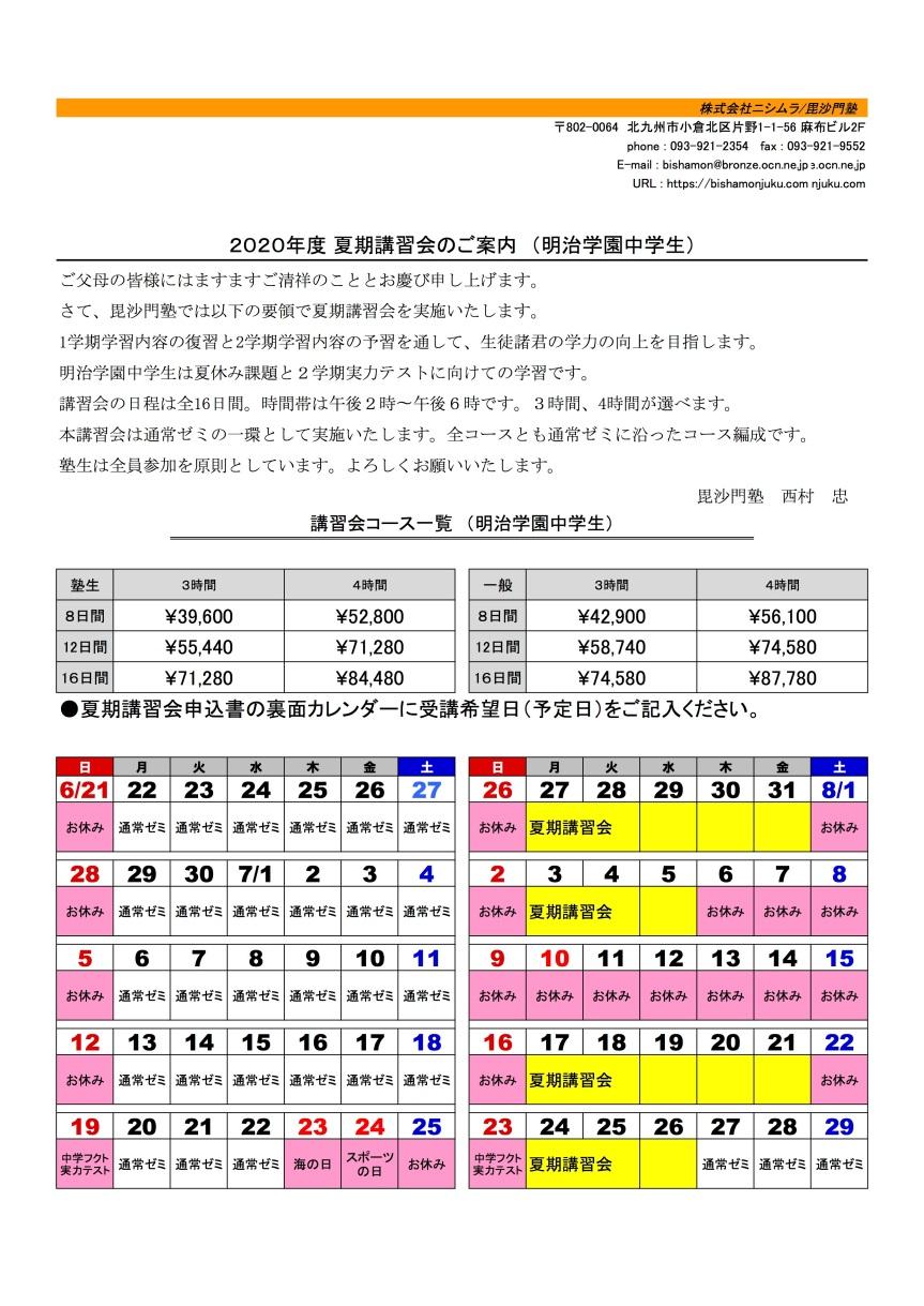 2020_Summer_Jr_High_Meiji
